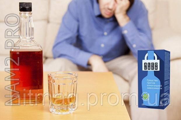 Alcolock средство от алкогольной зависимости