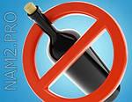 Alcolock средство от алкогольной зависимости, фото 2