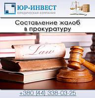 Составление жалоб в прокуратуру в Киеве