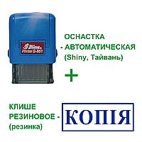 Изготовление штампа 10x26 мм. с автоматической оснасткой Shiny Printer S-851