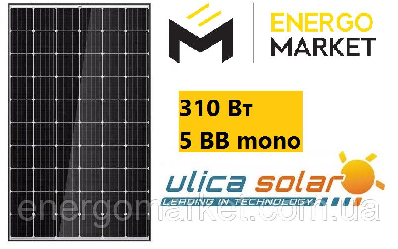 Солнечная панель UL-310М-60 PERC Ulica Solar монокристалл 310 Вт 5 ВВ