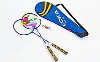 Набор бадминтон COKA PRO-002 Синий, Сталь, Для детей и взрослых