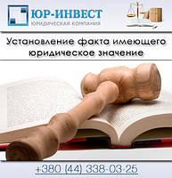 Установление факта имеющего юридическое значение