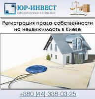 Регистрация права собственности на недвижимость в Киеве