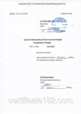 ТУ на єлектроводонагреватель проточный (бойлер), фото 2