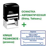 Изготовление штампа 30x50 мм. с автоматической оснасткой Shiny Printer S-827