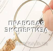 Правовая оценка юридической документации