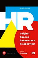 HR: digital, бренд, аналитика, маркетинг
