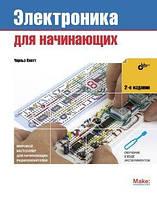 Электроника для начинающих. 2-е издание