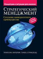 Стратегический менеджмент: создание конкурентного преимущества. 19-е издание