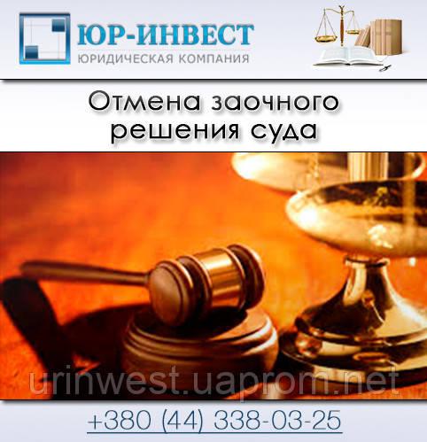 Скасування заочного рішення суду