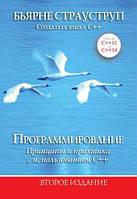 ПРОГРАММИРОВАНИЕ: принципы и практика с использованием C++, 2-е издание