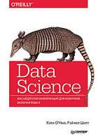 Data Science. Инсайдерская информация для новичков. Включая язык R