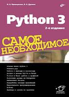 Python 3. Самое необходимое. 2-е издание