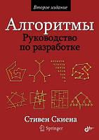Алгоритмы. Руководство по разработке. 2-е издание