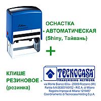 Изготовление штампа 40x64 мм. с автоматической оснасткой Shiny Printer S-829