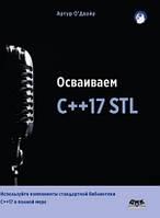 Осваиваем C++ 17 STL