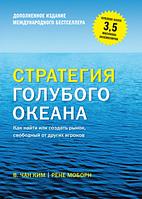 Стратегия голубого океана. Как найти или создать рынок, свободный от других игроков