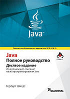 Java. Полное руководство. 10-е издание
