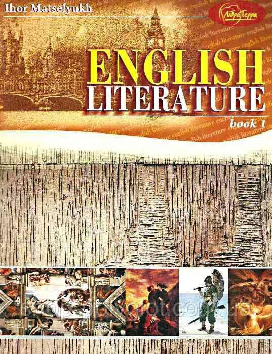 English Literature book 1