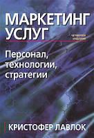 Маркетинг услуг: персонал, технология, стратегия, 4-е издание