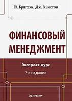 Финансовый менеджмент. Экспресс-курс. 7-е издание