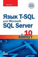 Язык T-SQL для Microsoft SQL Server за 10 минут. 2-е издание