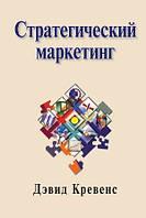 Стратегический маркетинг, 6-е издание