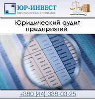 Юридический аудит предприятий