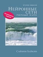 Нейронные сети: полный курс, 2-е издание