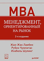Менеджмент, ориентированный на рынок. 2-е издание
