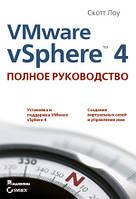 VMware vSphere 4: полное руководство