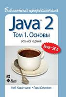 Java 2. Библиотека профессионала, том 1. Основы, 8-е издание