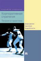 Корпоративная стратегия: теория и практика, 7-е издание