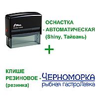 Изготовление штампа 25x82 мм. с автоматической оснасткой Shiny Printer S-833