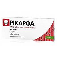 Рикарфа 20 мг 20 таб КRKA со вкусом мяса упаковка