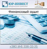 Финансовый аудит в Киеве
