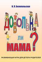 Белопольская Н.Л. Довольна ли мама? Развивающая игра для детей и родителей