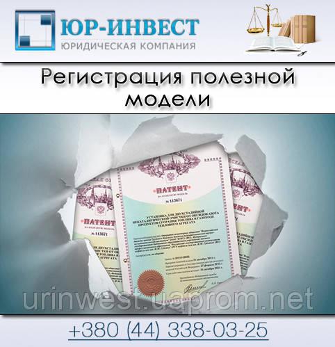 Реєстрація корисної моделі