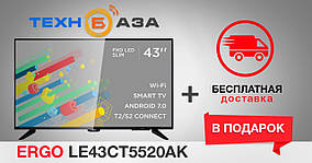 Телевизор ERGO LE43CT5520AK+Бесплатная доставка!
