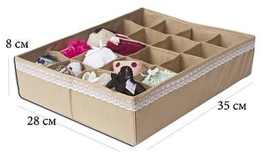 Органайзер коробочка для белья (трусиков, носочков) 20 ячеек Бежевый