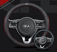 Чехол оплетка на руль кожаная для автомобиля с логотипом KIA натуральная кожа