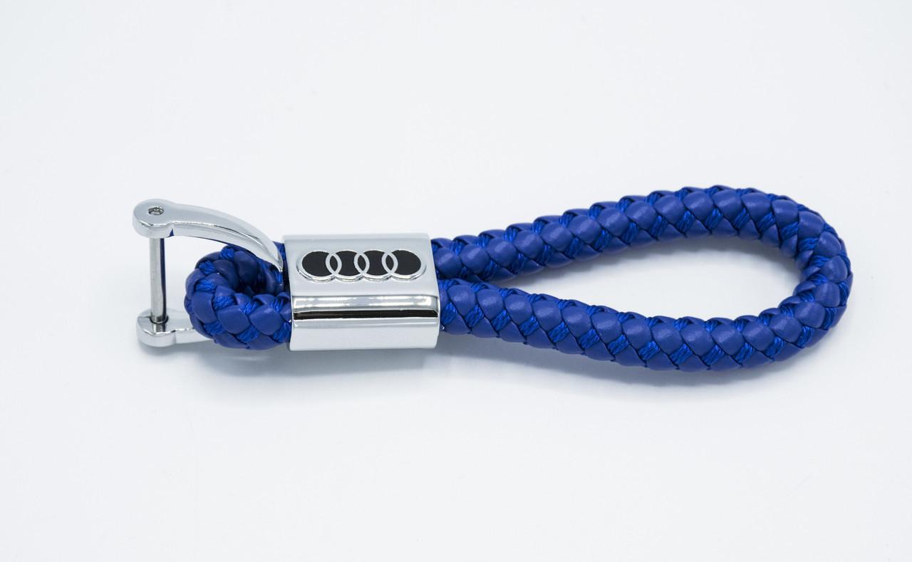 Брелок плетеный с логотипом AUDI плетеный берлок с логотипом ауди для автомобилиста + карабин/синий