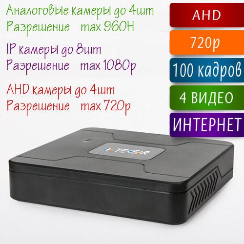 AHD видеорегистратор Tecsar HDVR Neo-Futurist трибридный