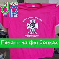 Печать на футболках заказать, нанесение на ткань, футболки с логотипом на заказ, недорого - от 20шт