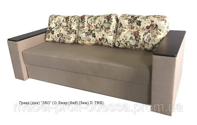 Прямой диван Гранд раскладка еврокнижка Юдин
