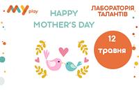 12 травня «День Матері»