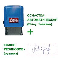 Факсимиле 10х26 мм. с автоматической оснасткой Shiny Printer S-851