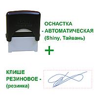 Факсимиле 14х38 мм. с автоматической оснасткой Shiny Printer S-222