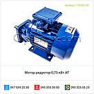 Мотор-редуктор 0,75 кВт AT, фото 5